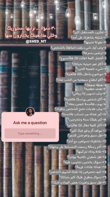 اشبع فضولك Instagram Questions This Or That Questions Instagram Story Questions