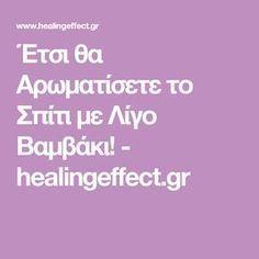 Έτσι θα Αρωματίσετε το Σπίτι με Λίγο Βαμβάκι! - healingeffect.gr
