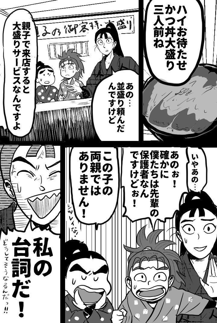 夢 太郎 忍 小説 たま 乱