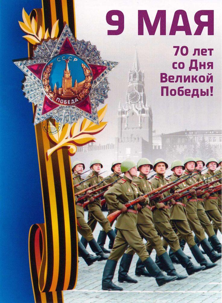 70-летие Победы в Великой Отечественной войне