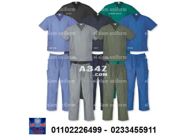 مصنع ملابس مستشفيات شركة السلام للملابس الطبية 01102226499