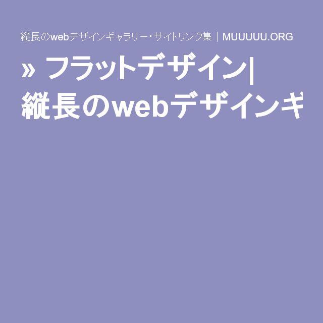 » フラットデザイン| 縦長のwebデザインギャラリー・サイトリンク集|MUUUUU.ORG