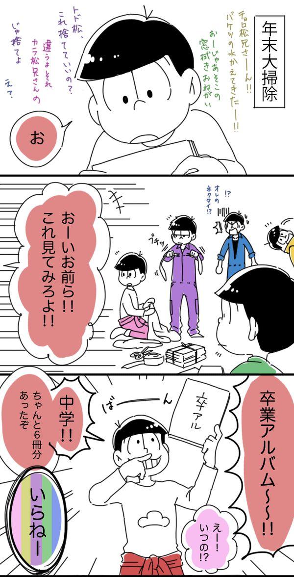 先生「悪い、松野。どうしても見分けつかなくて。でもこれでも頑張ったんだよ。」