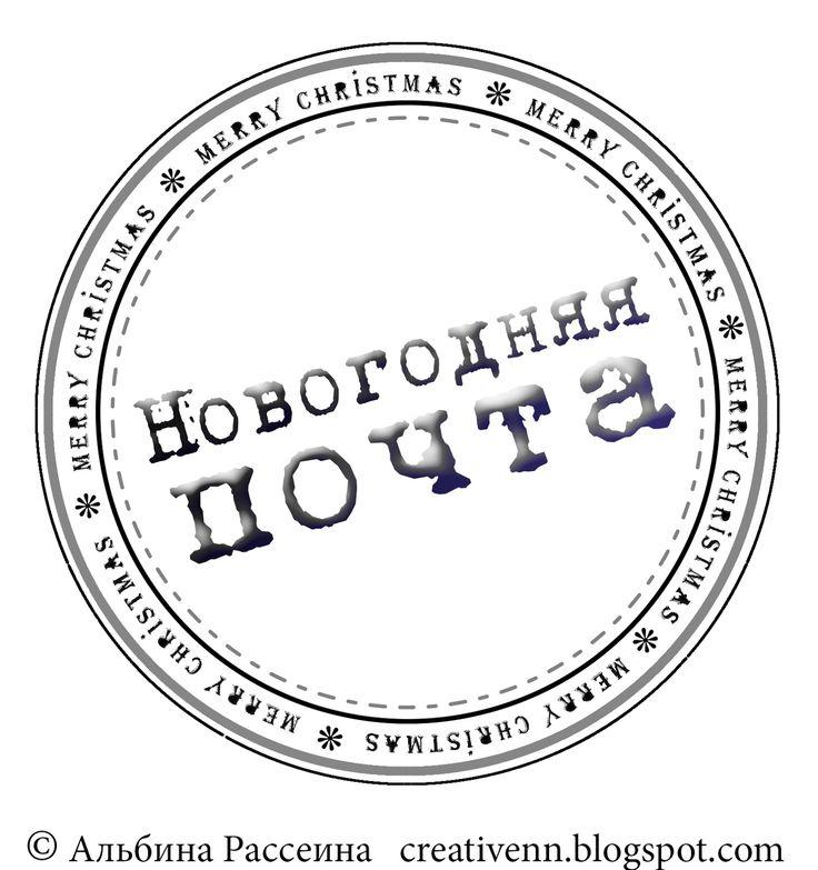 Печати (штемпели) новогодние.