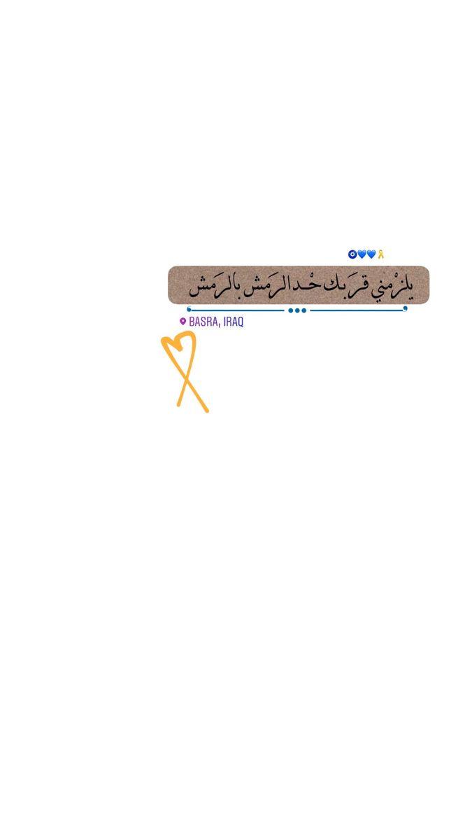 ستوري In 2021 Love Quotes Wallpaper Arabic Tattoo Quotes Words