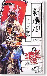 *New Rekishi Rohman -Shinsengumi- 6 pieces (Shokugan)