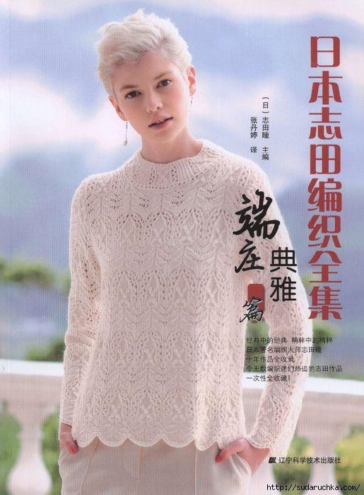 Мобильный LiveInternet Японский журнал по вязанию спицами и крючком.Часть 1. | Юлия_Ж - Дневник Юлия_Ж |