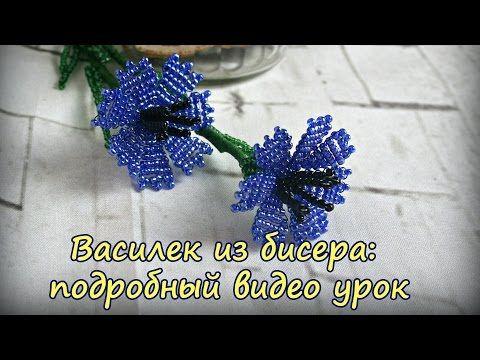 Как плести василек из бисера - YouTube