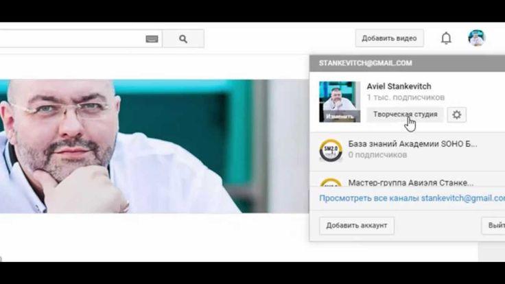 как создать настроить и провести вебинар в Google Hangouts и YouTube