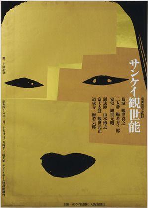 Untitled work by Japanese graphic designer Ikko Tanaka (1930-2002). via Baubauhaus. source: MoMA