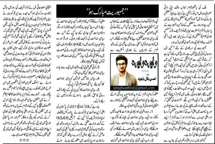 جمہوریت مبارک ہو   Newspaper Analysis   Pakistan politics