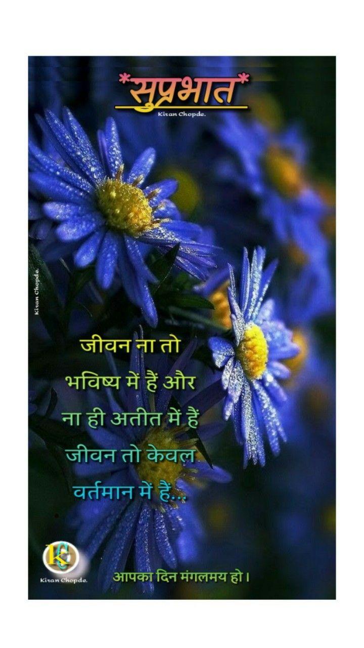 Pin On Marathi Good Morning Quotes
