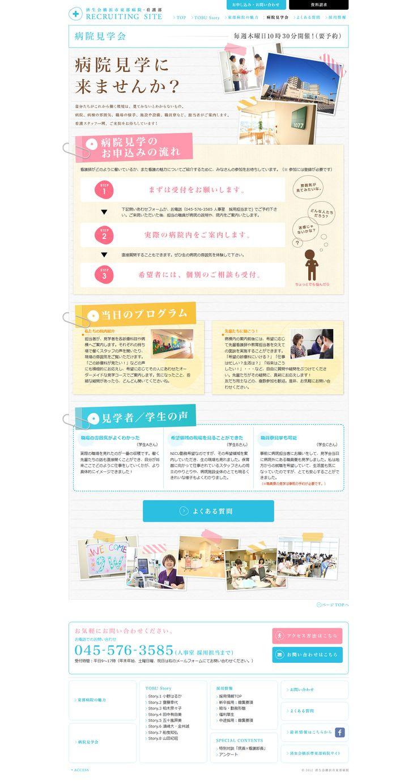 病院見学会 |済生会横浜市東部病院 看護部 看護師求人情報 デザインすごく頭使ってエレメントを作って使っている。