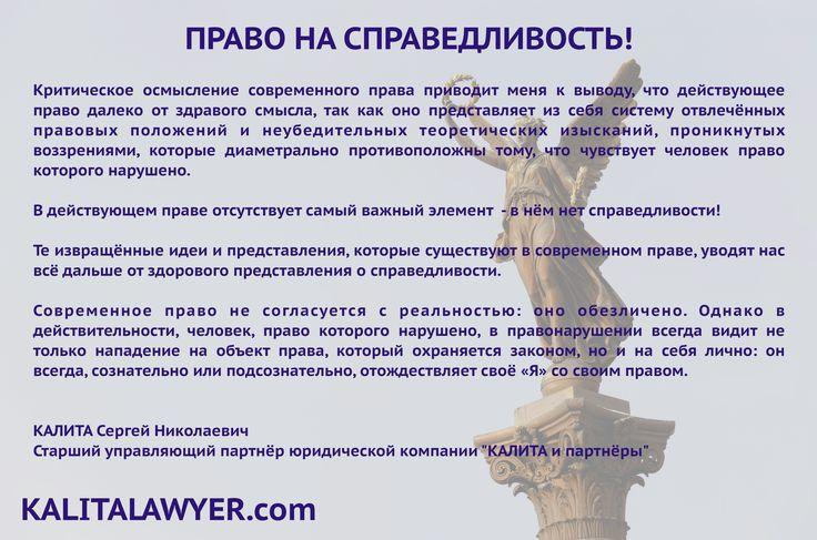 КАЛИТА и партнёры :: Калита Сергей Николаевич. Право на справедливость! #калитаипартнеры #юридическаякомпания #юридическаякомпаниякалитаипартнеры #адвокатыкалитаипартнеры #коллегияадвокатовкалитаипартнеры #kalitalawyer #адвокат #уголовныйадвокат #гражданскийадвокат #юридическаяконсультация #юрист #юристнедвижимость #жилищныйюрист #юридическаяпомощь #юридическаяпомощь #круглосуточно #юридическиеуслуги #юридическиеуслугиюридическимлицам #налоговойадвокат #налоговыйюрист #налоговыйспор