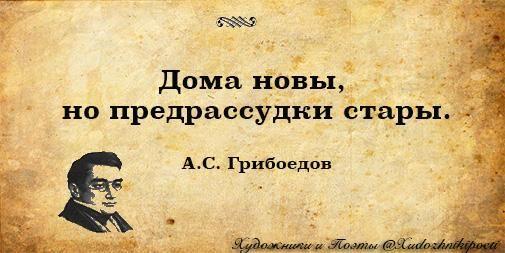 Прямая ссылка на встроенное изображение Грибоедов http://to-name.ru/biography/aleksandr-griboedov.htm
