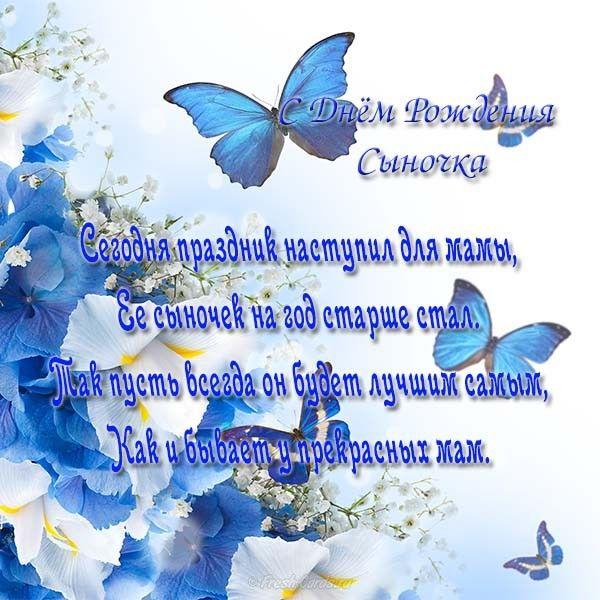 Otkrytki S Dnem Rozhdeniya Syna Roditelyam 40 Foto 7zabav Club