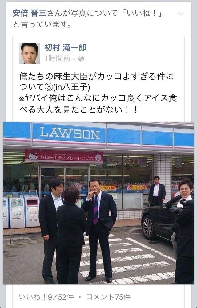 痛いニュース(ノ∀`) : 【画像】 SPに囲まれ背広姿でアイスを食べる麻生財務大臣がカッコよすぎると話題に - ライブドアブログ