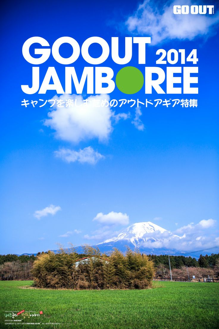 2014 GOOUT JAMBOREE CAMPING FESTIVAL   Camping, Camp, Festival, GOOUT, Jamboree, Camping Festival...  고아웃, 캠핑, 캠프, 잼보리, 일본고아웃