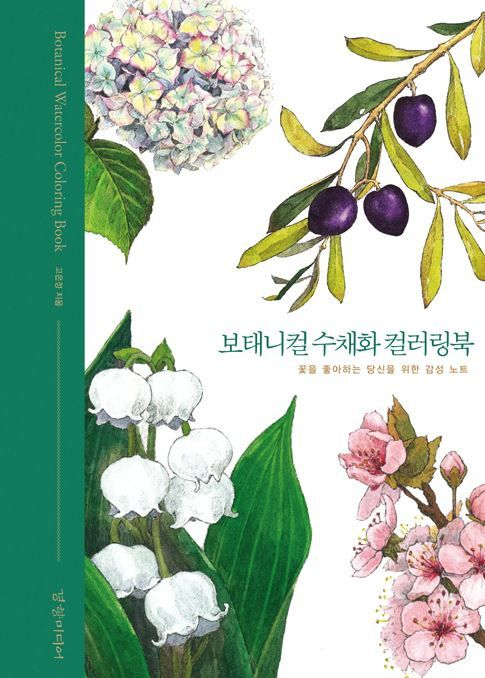 Botanical Watercolor Coloring Book Korean Coloring Book