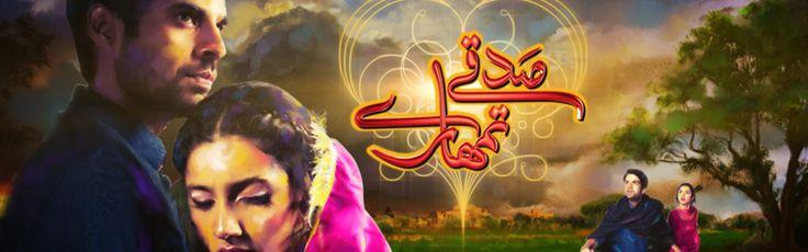 Sadqay Tumhare Hum Tv Episode 1 | October 10, 2014 http://www.tv-dramas.com/pakistani-tv-dramas/watch/sadqay-tumhare/episode/1
