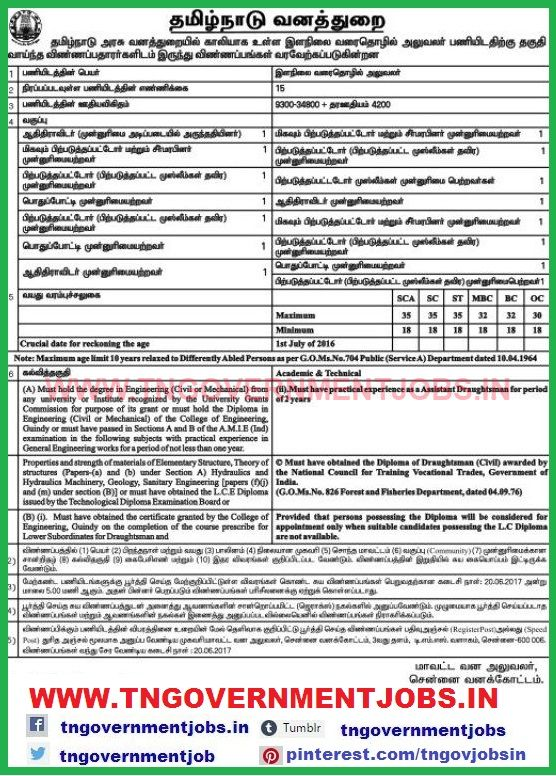 TN Forest Department Junior Draughting Officer JDO Employment Notification  http://www.tngovernmentjobs.in/2017/06/tn-forest-department-chennai-junior-draughting-officer-jdo-post-recruitment.html  #tngovernmentjobs #tngovtjobs #tnjobs #jobs #jdo #draftsman #civil #chennai #forest #forestry #employment #recruitment #tnforest #environment #draughtingofficer #tamilnadu