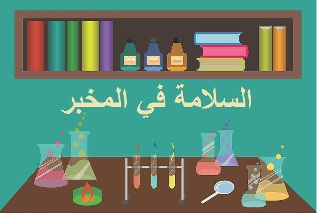 Science Education السلامة في المخبر Blog Posts Blog Post
