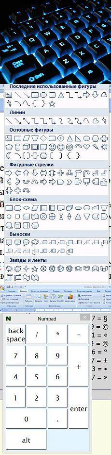 Как набрать на клавиатуре символы, которых на ней нет? | ШАГ НАВСТРЕЧУ