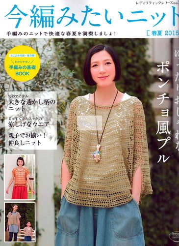 Lady Boutique Series / Now knitting want to knit S3946