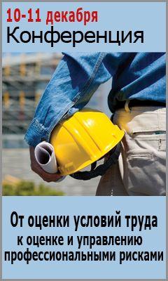 Правила по охране труда в ЖКХ