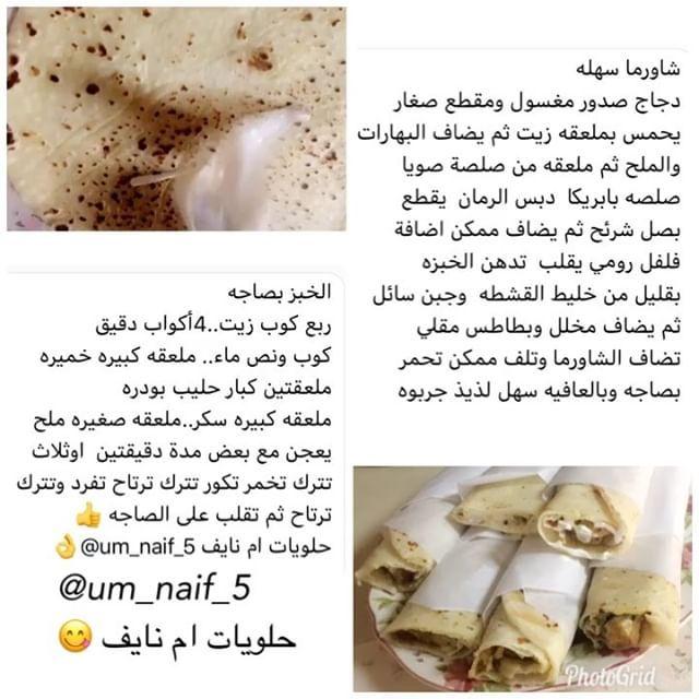 وصفات سهله حلويات أم نايف Um Naif 5 Instagram Photos And Videos شاورما