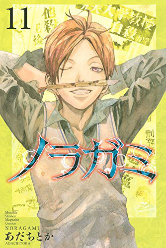 List of Noragami Chapters - Noragami Wiki