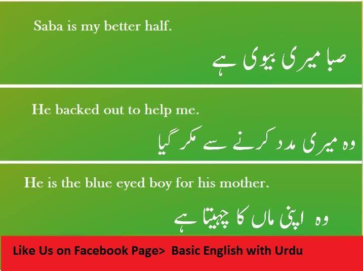 English To Urdu Vocabulary English To Urdu Vocabulary Daily Use English Words With Urdu Meaning Basic English Sentences English Sentences Learn English