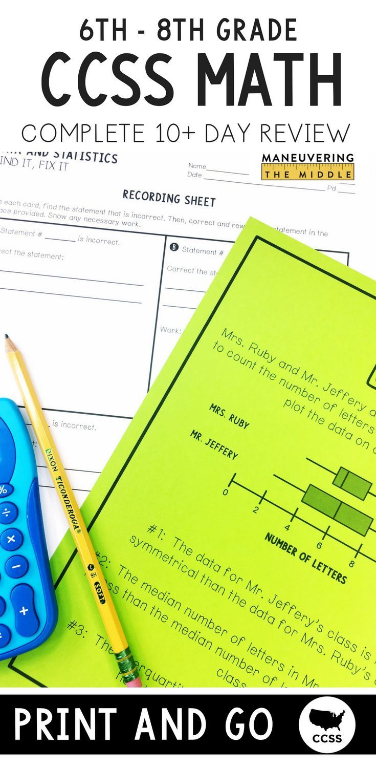 End of the year math review for common core state standards!  Help your students succeed on CCSS math state testing.  Math activities, review games, cheat sheets, and math quizzes to keep students engaged.  Available for 6th grade math, 7th grade math, and 8th grade math.  Print and go!