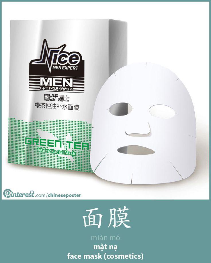 面膜 - Miànmó - mặt nạ (đắp mặt) - face mask (cosmetics)