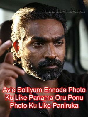 Tamil Funny Facebook Comment Vijay Sethupathi