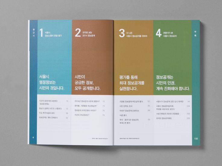 서울시-정보공개-연차보고서-2014_03