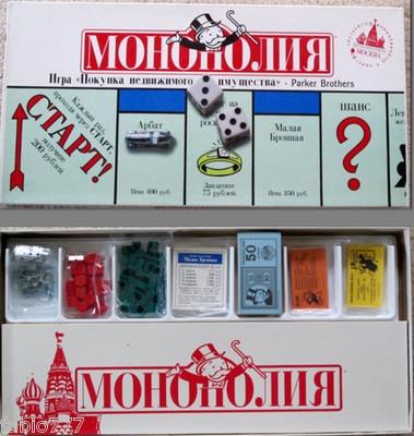 Monopoly 1980