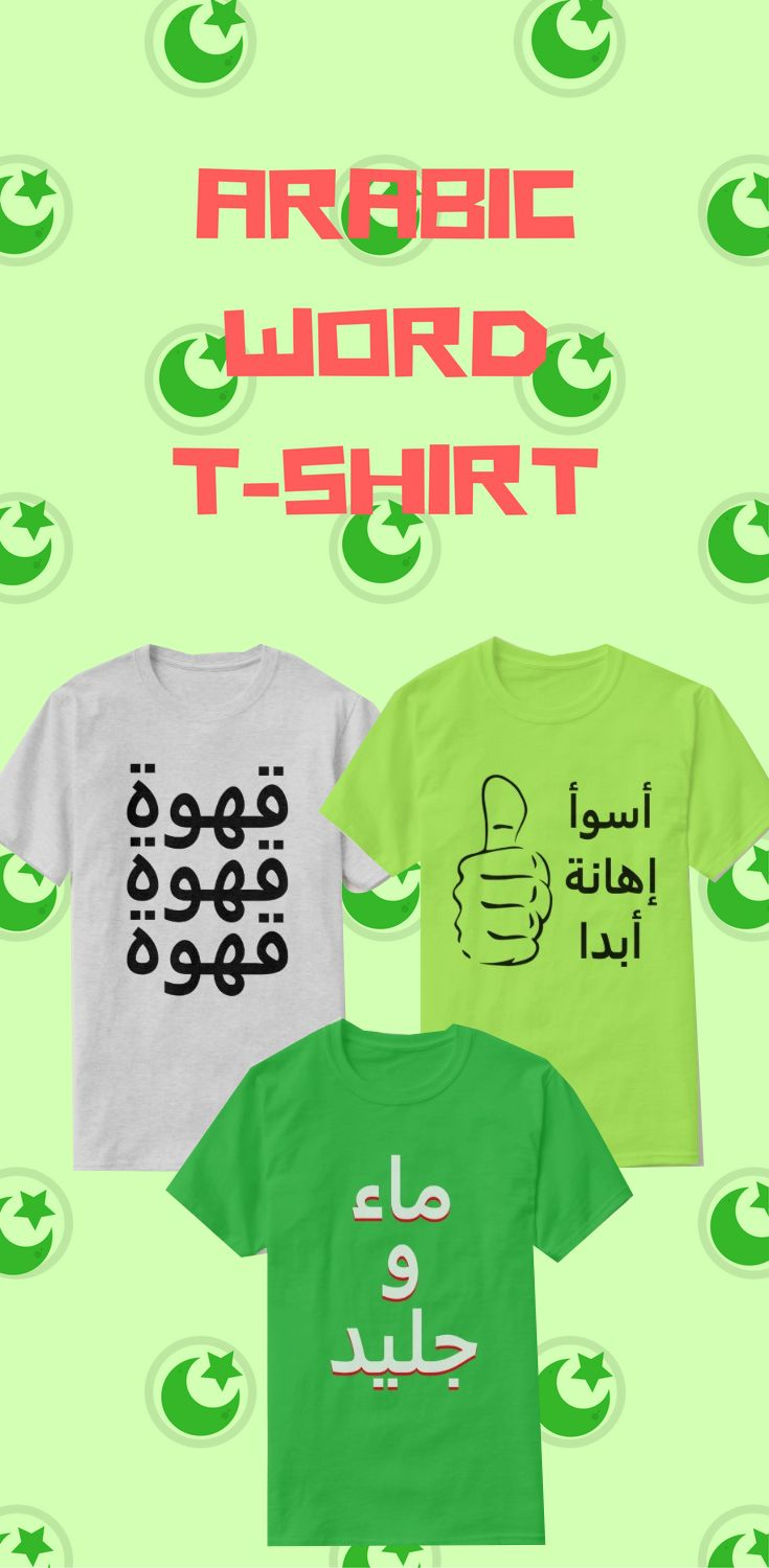 Visit ZierNorShirt Zazzle store for some unique Arabic Word T-Shirt