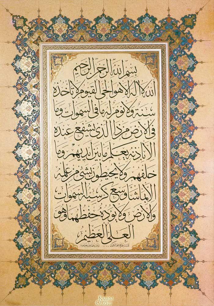 © Kamil Akdik - Levha - Ayet-el Kürsî-H. 1344 (1925/1926) tarihli. (Esad Fuad Tugay koleksiyonu)