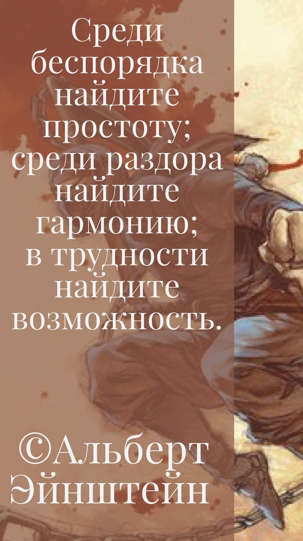 💢Цитаты  ©Альберт Эйнштейн