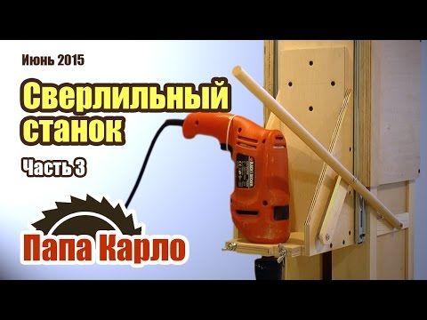 Сверлильный станок из дрели своими руками. Часть 3   Homemade Drill Press - YouTube
