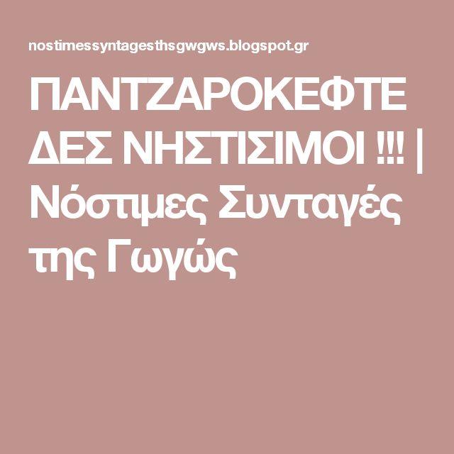 ΠΑΝΤΖΑΡΟΚΕΦΤΕΔΕΣ ΝΗΣΤΙΣΙΜΟΙ !!!         |          Νόστιμες Συνταγές της Γωγώς