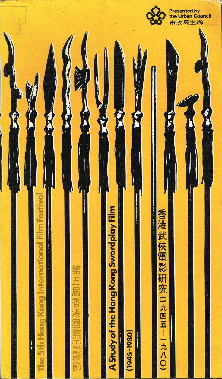 A Study of the Hong Kong Swordplay Films 1945 - 1980 (1981)