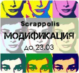 "Scrappolis: Задание ""Модификация"""