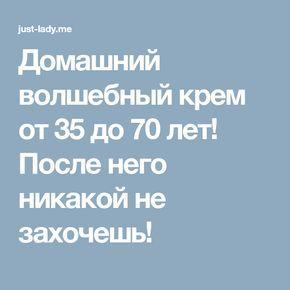 Домашний волшебный крем от 35 до 70 лет! После него никакой не захочешь!