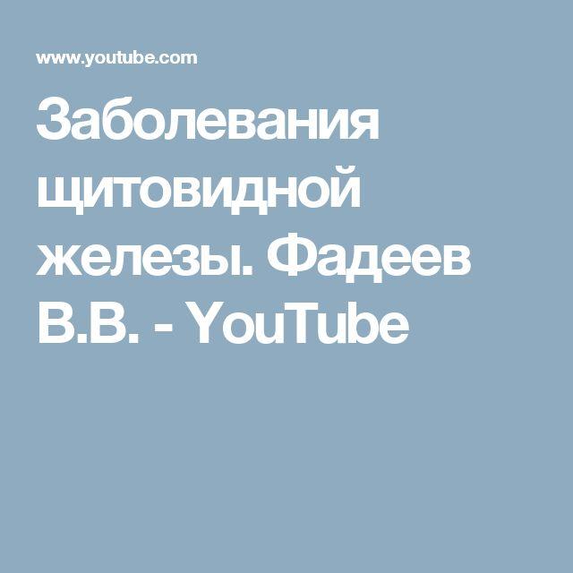 Заболевания щитовидной железы.  Фадеев В.В. - YouTube