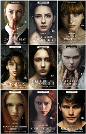 ONLINE-бестселлер в 17 книгах (2015-2017) FB2