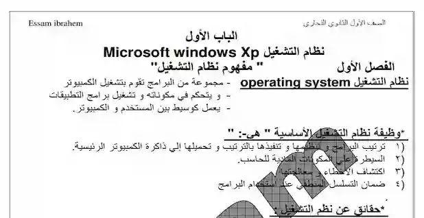 مذكرة حاسب الى للصف الاول الثانوى التجارى ترم اول Microsoft Windows Microsoft Windows Xp