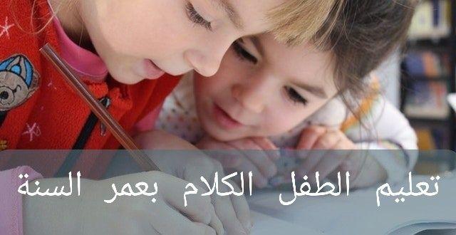 تعليم الطفل الكلام بعمر السنة وحتى عمر السنتين Literature Lessons School Fun Number Writing Practice