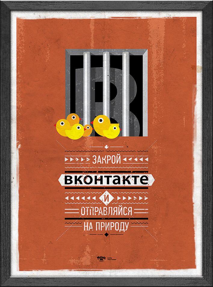Постер за 02/05/2013